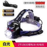 強光感應頭燈充電超亮LED氙氣燈頭戴式戶外手電筒打獵釣魚夜釣燈