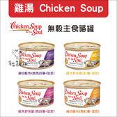 Chicken Soup心靈雞湯〔無穀主食貓罐,4種口味,85g〕(一箱24入)