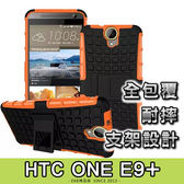 E68精品館 輪胎紋 手機殼 HTC ONE E9 / E9 Plus 可立支架 矽膠軟殼 防摔防震 保護套 保護殼 手機套