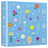 一日、一花、一色:感受大和傳統色與花朵圖案交織之美的366日【城邦讀書花園】