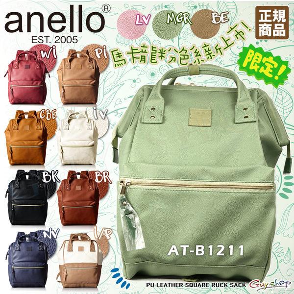 【MGR粉綠】日本anello復古仿皮革材質大口包 -馬卡龍粉色系新款上市!