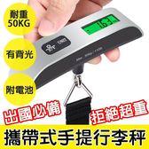 攜帶式背光行李秤 耐重50kg 附電池 液晶顯示 手提秤 電子秤 磅秤【歐妮小舖】