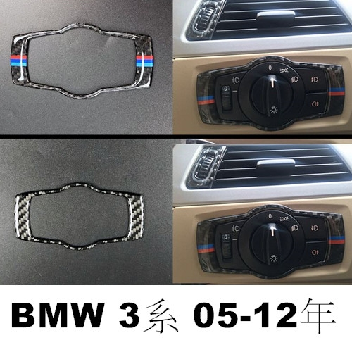 BMW 3系專用 大燈開關裝飾貼 05-12年 E90 E91 E92 E93 320I 335I 沂軒精品 A0432