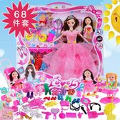 依甜芭比娃娃套裝大禮盒女孩公主兒童玩具婚紗換裝洋娃娃別墅城堡(818來一發)