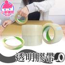 現貨 快速出貨 【小麥購物】台灣製透明膠...