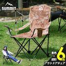 導演椅 SUMMIT戶外系列高椅背/輕巧摺疊椅/露營折疊椅-沙漠迷彩 / MODERN DECO