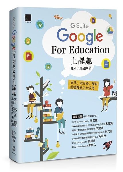 (二手書)Google [G Suite] for Education上課趣:文件、試算表、簡報、雲端教室完..