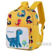 兒童書包可愛恐龍幼兒園書包2-3-6歲小中大班男女孩寶寶5防走失兒童雙肩背