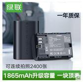 綠聯 LP-E6佳能相機電池EOS 60D 5D4 70D 6D 6D2 5D2 5DSR 60Da 7d 7D2 5D3 80D 5DS大容量通用lp-e6單反電池 免運
