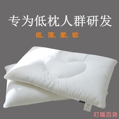 低枕芯護頸椎矮枕頭學生成人單人全棉柔軟超薄平扁整頭一只裝一對wy 【快速出貨】 叮噹百貨