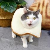 寵物貓頭套伊麗莎白吐司