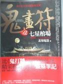 【書寶二手書T8/一般小說_NHF】鬼畫符(2)七星棺場(完結篇)_北嶺鬼盜