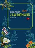 詩經植物圖鑑(2.0版)