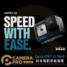 ◎相機專家◎ 現貨 送鋼化貼 Gopro HERO10 Black 防水攝影運動相機 CHDHX-101 公司貨