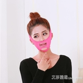 預防下垂提升美容V臉面罩提拉臉部收縮瘦臉繃帶V臉神器 艾莎嚴選