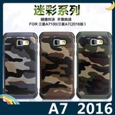 三星 Galaxy A7 2016版 軍事迷彩保護套 軟殼 防摔抗震 矽膠套+PC背蓋 二合一組合款 手機套 手機殼