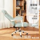 電競椅 電腦椅家用學生現代簡約老板躺椅座椅辦公椅子舒適久坐轉椅 618購物節