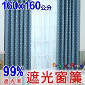 【橘果設計】成品遮光窗簾 寬160x高160公分 白點藍底 捲簾百葉窗隔間簾羅馬桿三明治布料遮陽