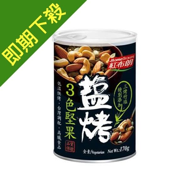 【紅布朗】鹽烤3色堅果 (170g/罐)_限量特惠20210507
