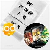 全透明PP夾鏈袋-100入(7號)[52702]