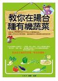 (二手書)教你在陽台種有機蔬菜