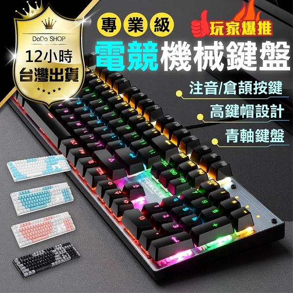 【玩家推薦!青軸機械鍵盤】 電競鍵盤 有線鍵盤 機械式鍵盤 發光鍵盤 帶線鍵盤