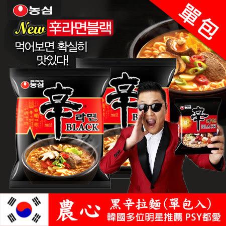 韓國 農心 黑辛拉麵 (單包入) 134g 牛骨濃湯 辛拉麵 黑辛 頂級辛拉麵 韓國泡麵 泡麵