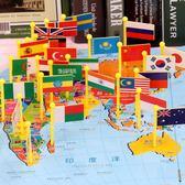 世界地圖拼圖插國旗早教開髮兒童益智力玩具3-4-6-7-9周歲男孩女 名創家居館DF