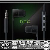 【ARZ】HTC 二代 原廠線控耳機 RC E241 U11 UU HTC M10 X10 evo A9s U Play 入耳道式免持聽筒