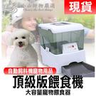 現貨 【頂級版餵食機】大容量寵物餵食器 貓餵飼料機 狗餵食器 自動飼料機 寵物用品