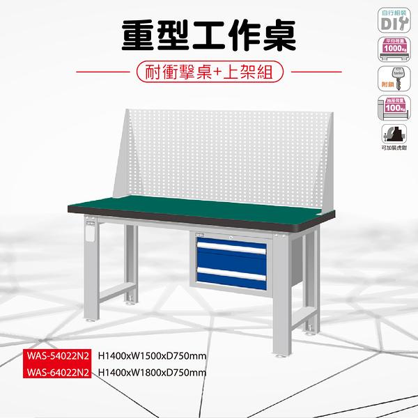 天鋼 WAS-54022N2《重量型工作桌》上架組(吊櫃型) 耐衝擊桌板 W1500 修理廠 工作室 工具桌