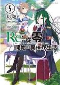 (二手書)Re:從零開始的異世界生活(5)