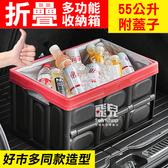 【妃凡】折疊多功能收納箱 大號 55公升 附蓋子 摺疊 收納箱 折疊箱 可折疊收納箱 塑料 271