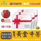 【美陸生技AWBIO】600:1台灣黃金牛蒡精華素【60包/盒(禮盒),3盒下標處】