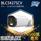 高雄/台南/屏東監視器 欣永成 BLC5427SCV 500萬畫素 四合一 全彩星光紅外線攝影機 監控鏡頭