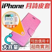 [Q哥] iPhone月詩掀蓋側翻/皮套 D47【商店付款實測+現貨】iPhone SE2/6s/6+/7/7+/8/8+/X可放置信用卡