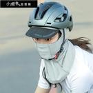 防曬帽 防曬騎行頭套面罩全臉冰絲圍脖夏季男面巾摩托車釣魚小帽 小確幸