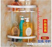 浴室置物架壁掛太空鋁2層衛生間三腳架洗手間三角架廁所免打孔 HM 居家物語