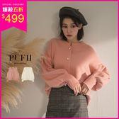 (現貨-粉)PUFII-針織外套 氣質珍珠釦縮袖針織上衣外套 2色-1108 現+預 冬【CP15502】