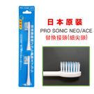 日本PRO SONIC NEO/ACE 電動超音波牙刷替換刷頭-細尖型(2入1組)白色