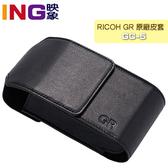 RICOH GR 相機 專用原廠皮套 GC-5 GR皮套 理光