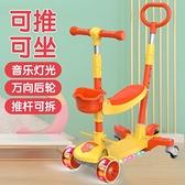 滑板車 兒童1-3-6-8-12歲幼兒可坐可騎三合一小孩溜溜車滑滑車 阿宅