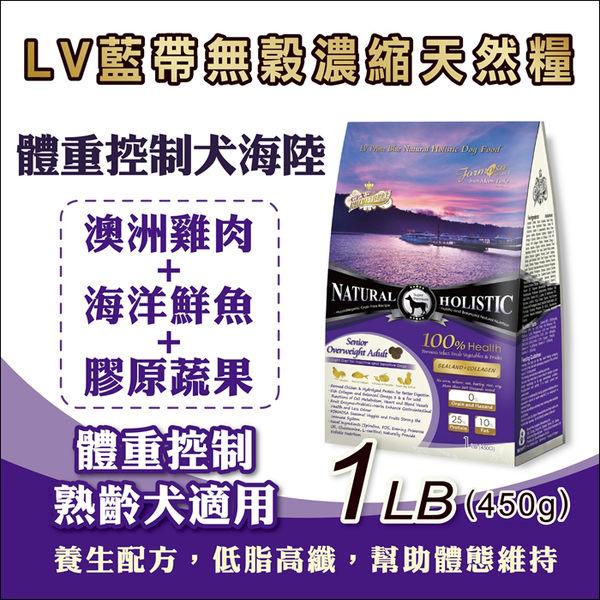買5包送1包- LV藍帶無穀濃縮天然狗糧1LB(450g) - 體重控制(海陸+膠原蔬果)