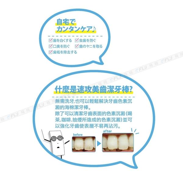 《飛翔3C》MUSEE 繆思 速攻美齒潔牙棒 1盒3入〔日本原裝〕牙齒美白橡皮擦 淡化咖啡檳榔煙垢