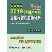公職考試2019試題大補帖【文化行政與政策分析】(101~107年試題)