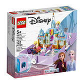 LEGO 樂高 Disney 公主系列 43175 冰雪奇緣 安娜與艾莎的口袋故事書 【鯊玩具Toy Shark】