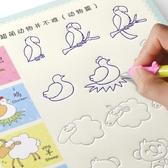 兒童簡筆畫字帖幼兒繪畫本寶寶描畫畫涂色本描紅本書貼凹槽練字帖 美好生活