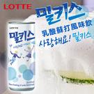 韓國 LOTTE 樂天 Milkis 乳...