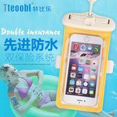 特比樂手機防水袋 蘋果7/6plus 通用華為觸屏脖袋溫泉游泳潛水套 至簡元素