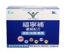 ( 6盒送 1 盒 )福寧補優質配方透析(洗腎)專用 (30g/包*15) *維康*